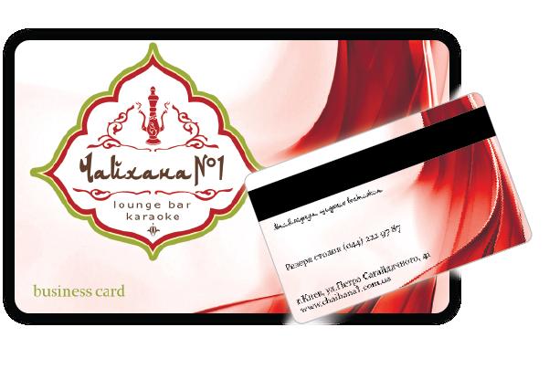 Производство пластиковых дисконтных карт с магнитной лентой для ресторанна Чайхана