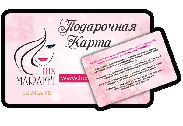 Изготовление подарочных сертификатов с нумерацией для салона красоты
