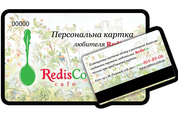 Изготовление дисконтных карт для ресторанна РедисКо в Киеве