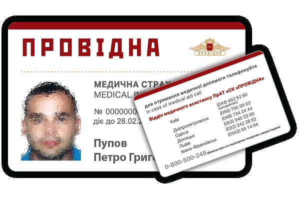 Печать пластиковых удостоверений с фото для страховой компании Провидна