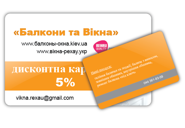 Производство комплекта дискуонтных карт для компании Окна