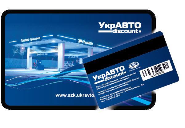 Изготовление дисконтных карт для сети АЗС УкрАвто