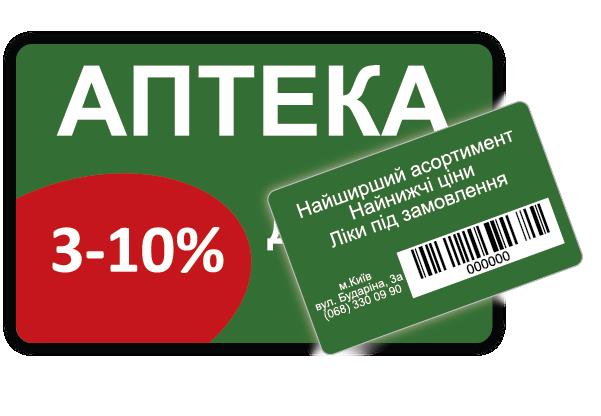 Производство дисконтных карт для Аптеки в Киеве