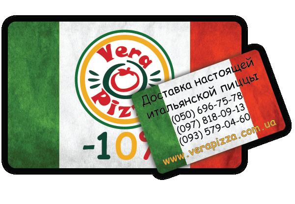 Изготовление дисконтных карт для пиццерии Вера Пицца