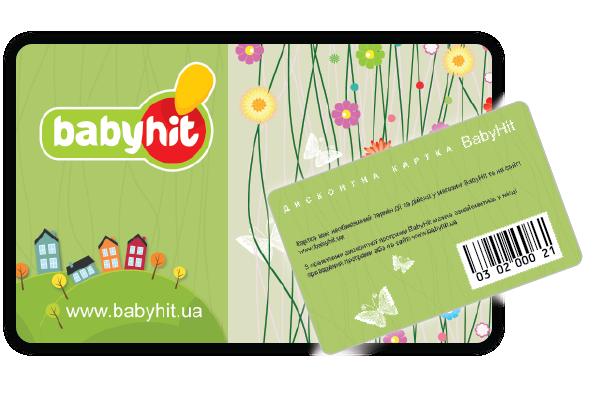Изготовление дисконтных карт со штрих кодом для магазина Беби Хит