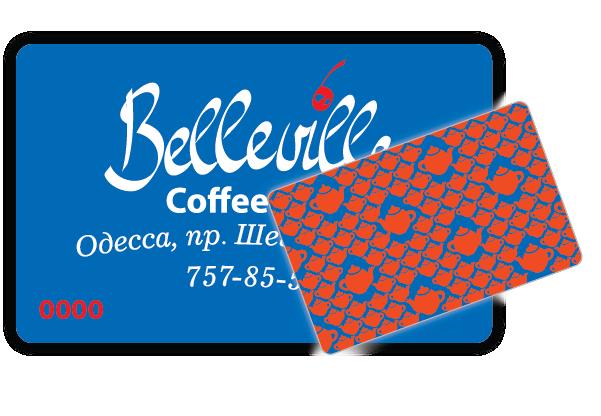 Производство скидосных карт с нумерацией для кофейни Беллевилли