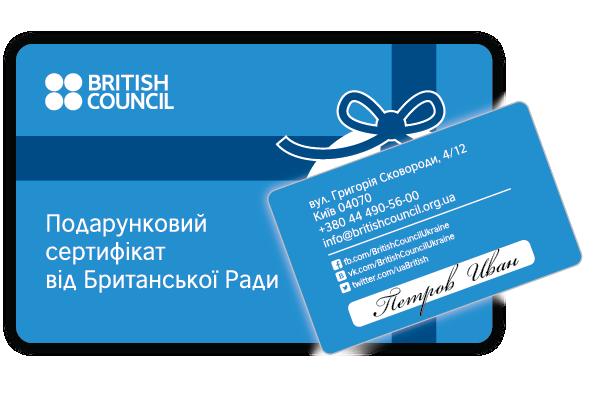 Печать подарочных сертификатов для Британской рады